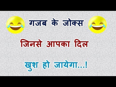 Awesome jokes in hindi with hd image