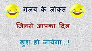 Jokes in hindi-चुटकुले हिन्दी में-Chutkule jokes in hindi-हिंदी में जोक्स