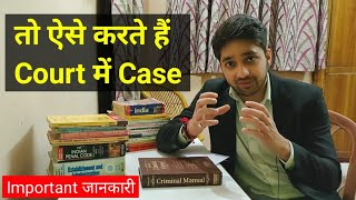How To File Court Case in India (Hindi) | Court Case Kaise Karte hain Or Case Kaise Jeetate hain ?