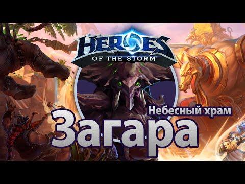 видео: heroes of the storm — Загара на карте Небесный храм