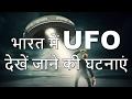 भारत में UFO देखें जाने की 5 घटनाएं (UFO sighting incidents in India)