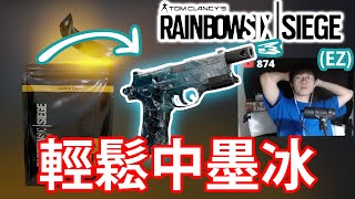 中左BLACK ICE?45集就抽45個ALPHA PACK吧!-【Rainbow Six 搞笑時刻】45