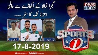Sports 1| 17-August-2019 | Inam Butt | Wrestler |