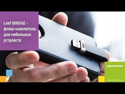 Обзор флеш-накопителя для мобильных устройств Leef iBRIDGE