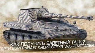 ХАЛЯВА WOT - 1500 ЗОЛОТА ДЛЯ ВСЕХ ОТ WG! + ПРЕМ ТАНК ВОТ И 20 ДНЕЙ ПРЕМА, 600 ЗОЛОТА world of tanks