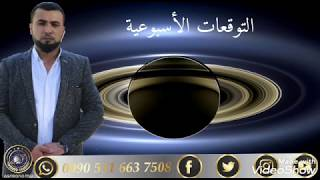 الاحداث الفلكبة الأسبوعية عبدالله الحلبي