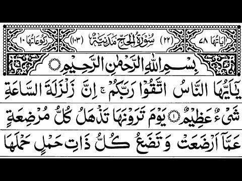 Surah Al-Hajj Full ||By Sheikh Shuraim With Arabic Text (HD)|سورة الحج|