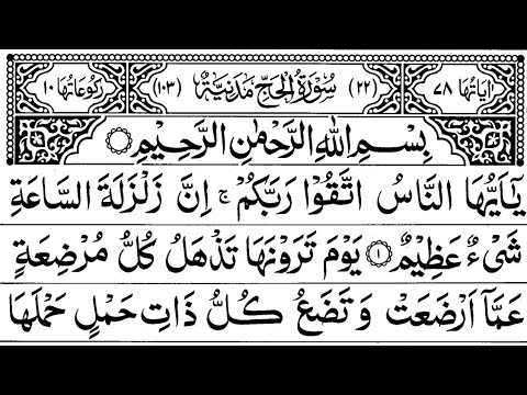 Surah Al-Hajj Full ||By Sheikh Shuraim With Arabic Text (HD)|سورة الحج|