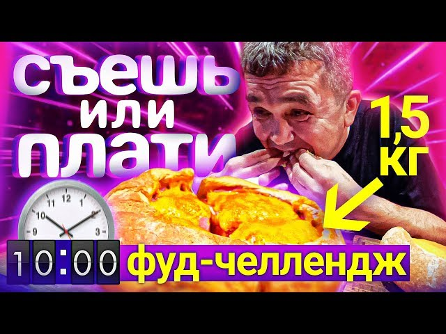 СЪЕШЬ ИЛИ ПЛАТИ ФУД-ЧЕЛЛЕНДЖ