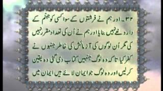 Surah Al-Muddaththir (Chapter 74) with Urdu translation, Tilawat Holy Quran, Islam Ahmadiyya