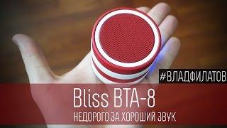 Bliss BTA-8: недорого за хороший звук