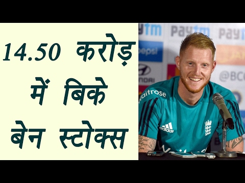 IPL 10 Auction : Ben Stokes sold at 14.5 crore to Rising Pune Supergiants | वनइंडिया हिन्दी