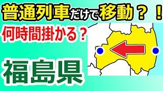 【福島県を横断!】普通列車だけで移動すると何時間かかる??