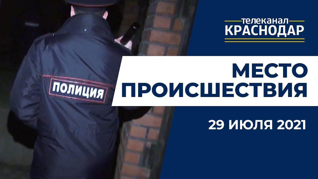 В Краснодаре расследуют зверское убийство пенсионера. Место происшествия от 29 июля