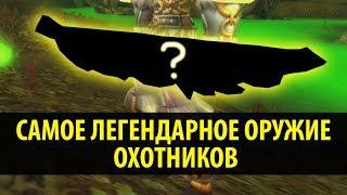 Самое Легендарное Оружие Охотников в World of Warcraft!