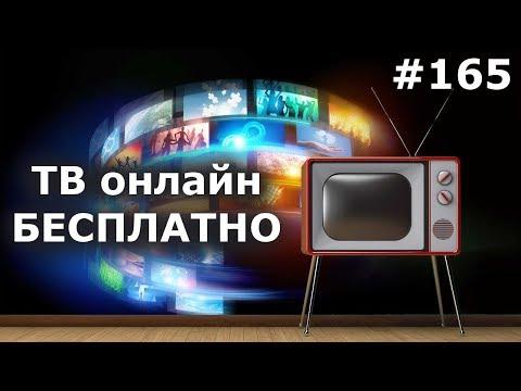 Как смотреть ТВ ОНЛАЙН на компьютере (ноутбуке)