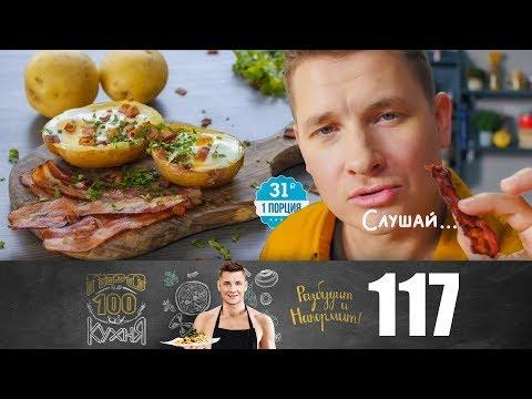 ПроСто кухня | Выпуск 117