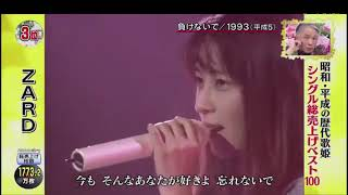 TBS 昭和・平成の歴代歌姫BEST100 ZARD第三位 thumbnail