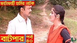 Fatafati Hasir Natok | Batpar EP - 40 | AKM Hasan, Bonna Mirza, Fozlur Rahman Babu, Monira Mithu