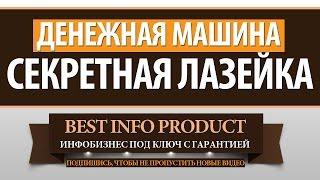 ツ Заработать Деньги В Интернете Украина  ► Реальный заработок денег в интернете на сайте 2
