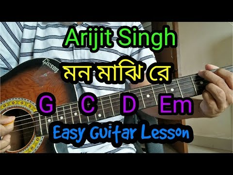 Mon Majhi Re Arijit Singh Guitar Lesson Cover/chords   Mon Majhi Re Bangla Easy Guitar Lesson