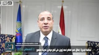 مصر العربية | محافظ البحيرة  إطلاق اسم العالم احمد زويل على أكبر ميادين مدينة دمنهور