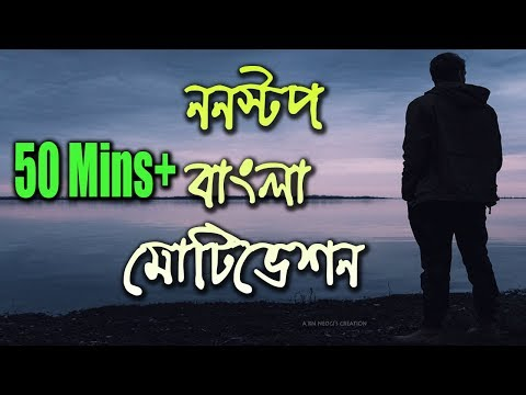 50 MINUTES NON STOP POWERFUL BANGLA MOTIVATION | TEAM TGP [B