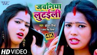 #VIDDEO_SONG_2021 - #Antra Singh Priyanka का भोजपुरी धमाका | जवनिया लुटईली | Bhojpuri New Songs
