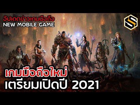 เกมมือถือใหม่ 2021 อัปเดตข่าวก่อนใคร GAME NEWS EP.14