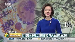 [国际财经报道]热点扫描 阿根廷采取外汇管制措施 减少金融市场波动| CCTV财经