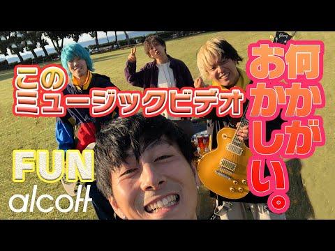 """alcott """"FUN"""" OFFICIAL MV<スマホ視聴推奨>"""