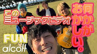 "alcott ""FUN"" OFFICIAL MV<スマホ視聴推奨>"