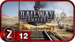 Railway Empire Прохождение на русском #22 - Никаких конкурентов (СЦЕНАРИЙ) [FullHD|PC]