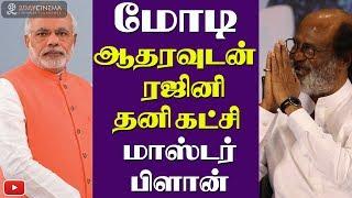 Rajini starting a new party with Modi's support! - 2DAYCINEMA.COM