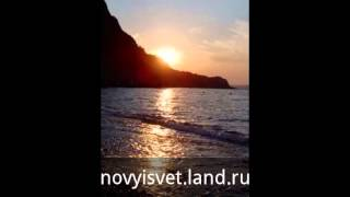 Квартира в Новом Свете, Крым. Снять жилье.(, 2013-06-27T08:28:32.000Z)