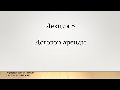 Лекция 5 Договор аренды