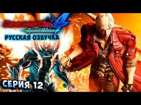 ДАНТЕ ПРОТИВ БЕРИАЛА! ЛЮЦИФЕР! Devil May Cry 4 Special Edition русская озвучка серия 12 thumbnail