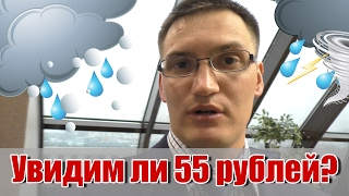 Про мерзкую московскую погоду, нефть и рубль. Увидим ли 55 рублей за доллар?