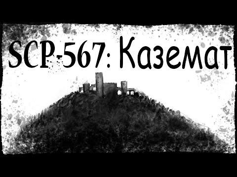 SCP-567: Каземат