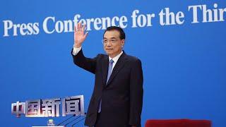 [中国新闻] 李克强会见中外记者并回答提问 | CCTV中文国际