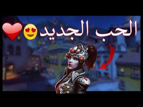 اوفرواتش | يعني لازم العب ويدو عشان نفوز ؟! 💔😑 thumbnail