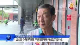 义顺综合交通枢纽如期今年启用 当局正进行最后测试