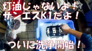 JA11幌ジムニー修理「エンジン洗浄一日目」