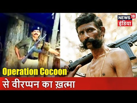 Kashmir: Operation Cocoon