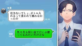 【LINE】嫁がホストにハマって500万円以上貯蓄を散財→そのあり得ない言い分とは!?(スカッとするLINE) thumbnail