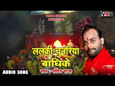 Lalki Chunariya    ललकि चुनरिया    Sandeep Raja    New Bhakti Song 2017