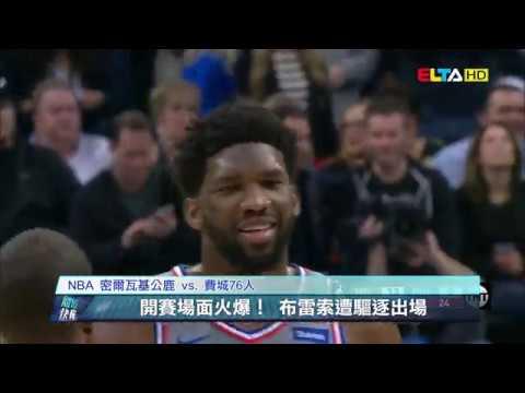 愛爾達電視20190405/【NBA】吵起來!布雷索遭驅逐 字母哥45分助公鹿贏球
