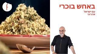 אחד על אחד עם ישראל אהרוני - באחש בוכרי