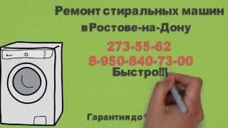 Ремонт стиральных машин в Ростове на Дону(, 2015-03-21T22:35:13.000Z)