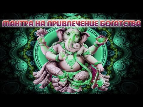 A powerful affirmation to attract wealth. Ganesh Mantra for money